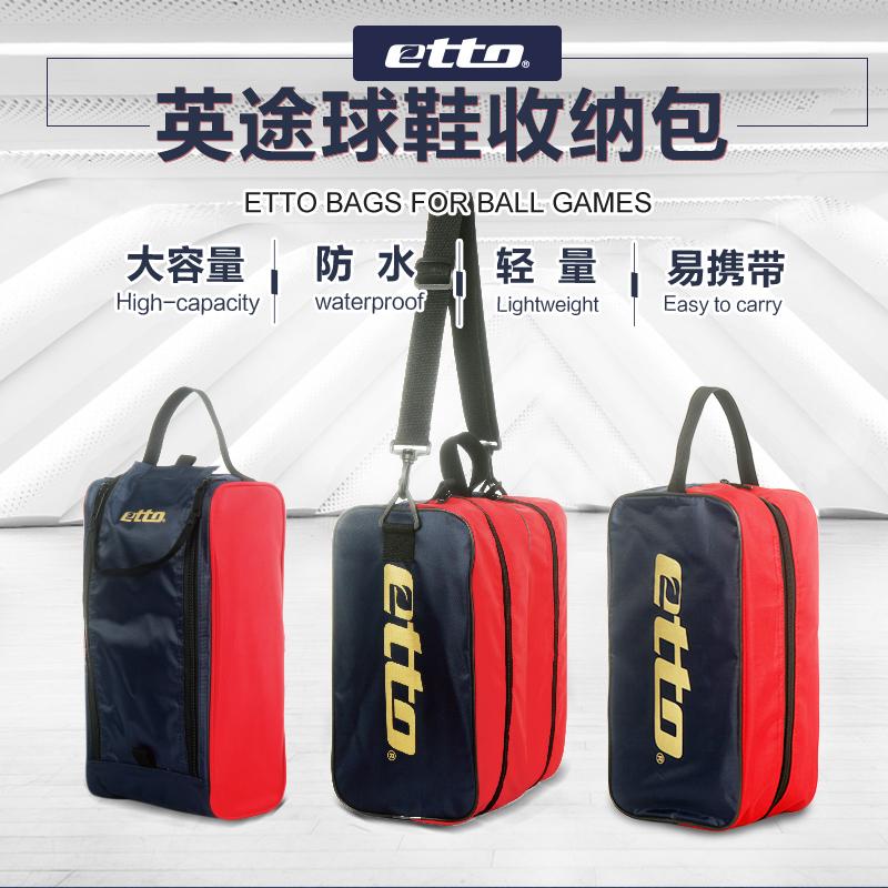 etto英途足球鞋运动鞋包收纳包男女球鞋包鞋收纳袋旅行装备包