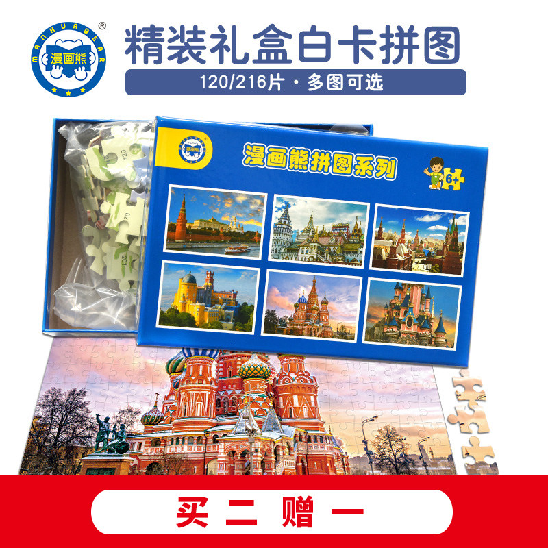 Jigsaw Puzzle Childrens toys 6-7-8-10 years old 120 / 216 pieces little girl boy puzzle paper kindergarten early education