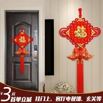 中国结挂件玄关挂门上客厅大号电视背景墙招财福字小新居装饰红色
