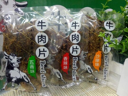 杭州老厨纯牛肉干独立小包五香味沙嗲味香辣味500g风干牛肉干包邮