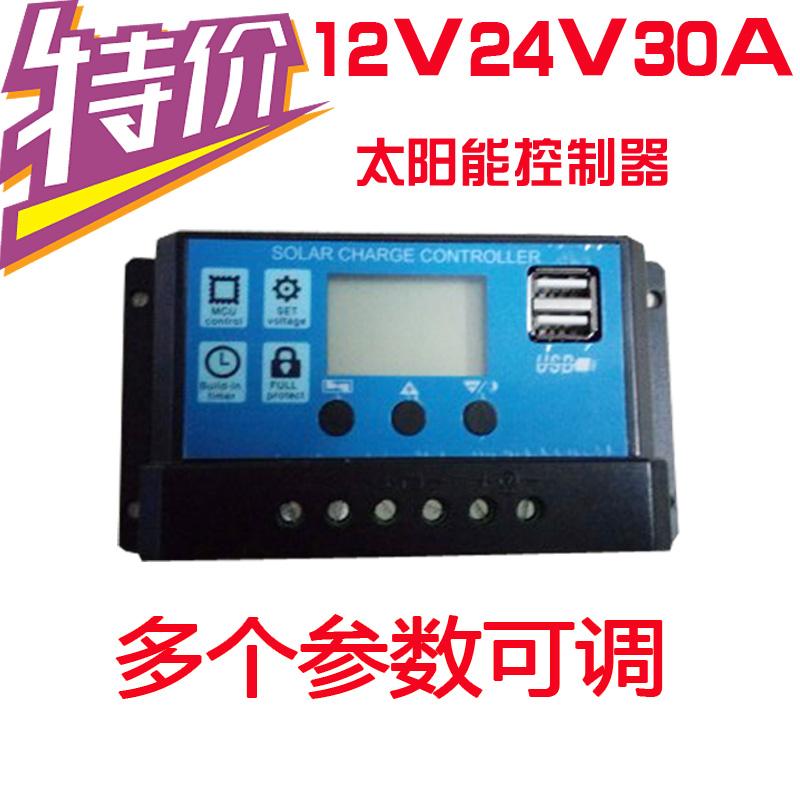 Солнечной энергии контролер 12V24V30A свет вольт выработки электроэнергии солнечной энергии доска зарядка уличные контролер