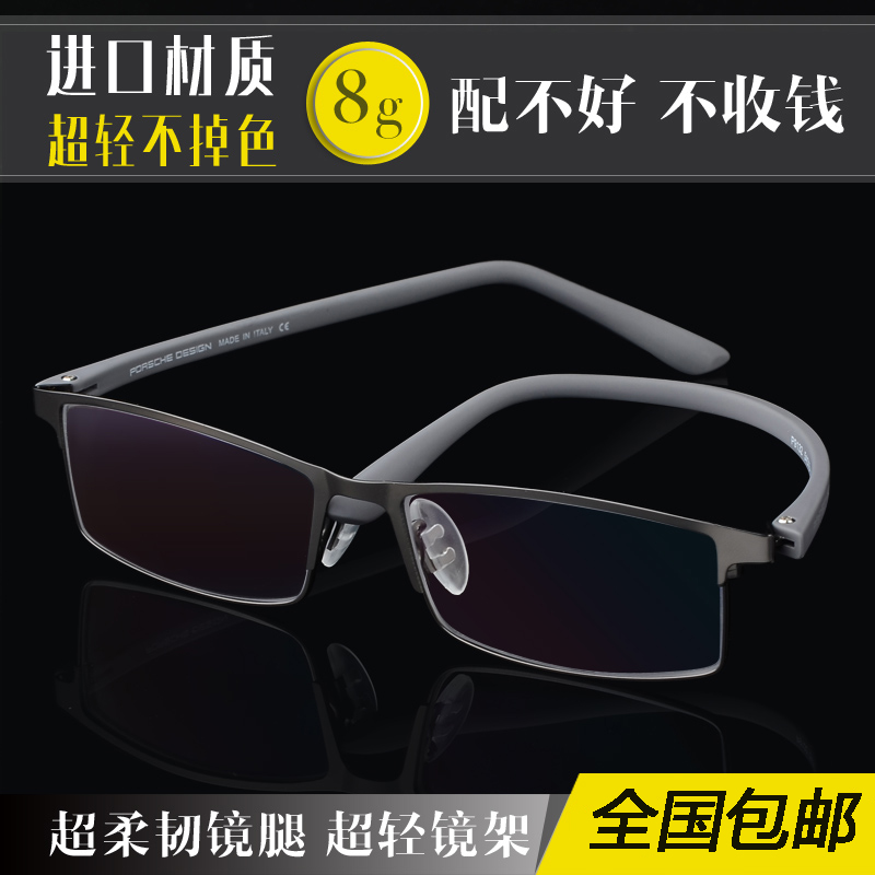 Ultra light pure titanium alloy spectacles for myopia