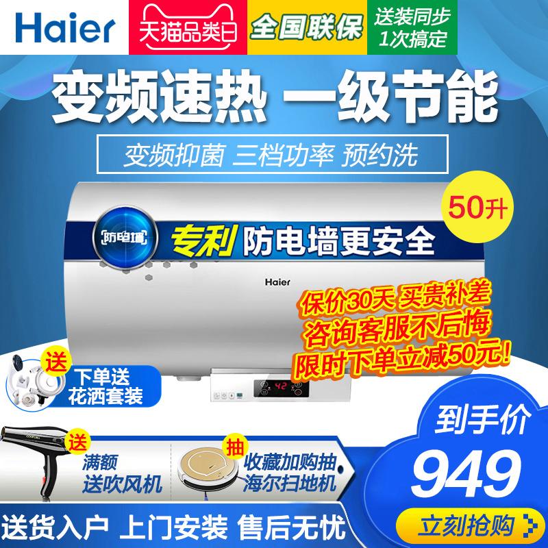 海尔50升速热电热水器电 家用一级节能小型卫生间洗澡40储水式60L