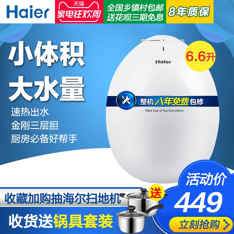 Haier/海尔 ES6.6U(W)小厨宝6.6升l速热储水即热式厨房家用热水宝