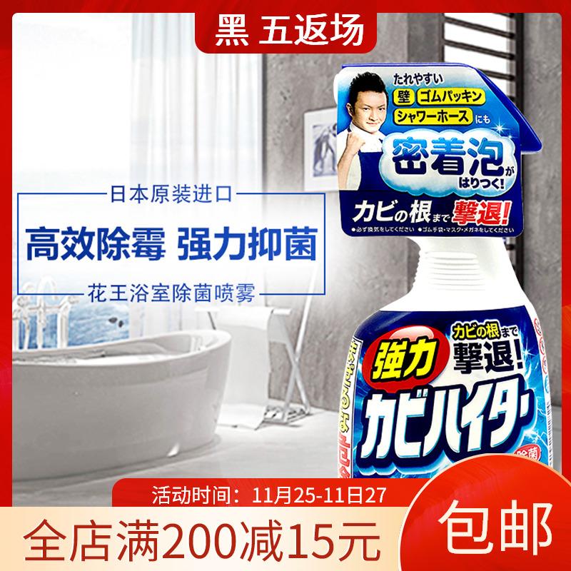 日本进口花王除霉喷雾神器清洁剂