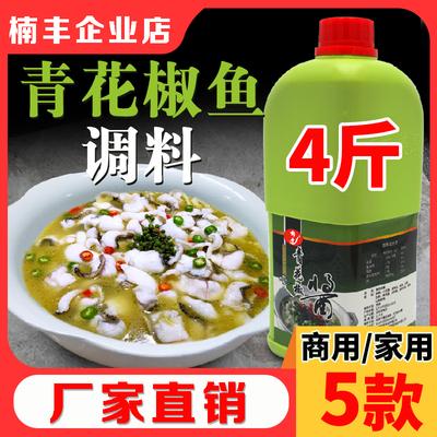 楠丰青花椒鱼调料 藤椒酱酸菜鱼佐料重庆肉片麻辣火锅底料商用4斤