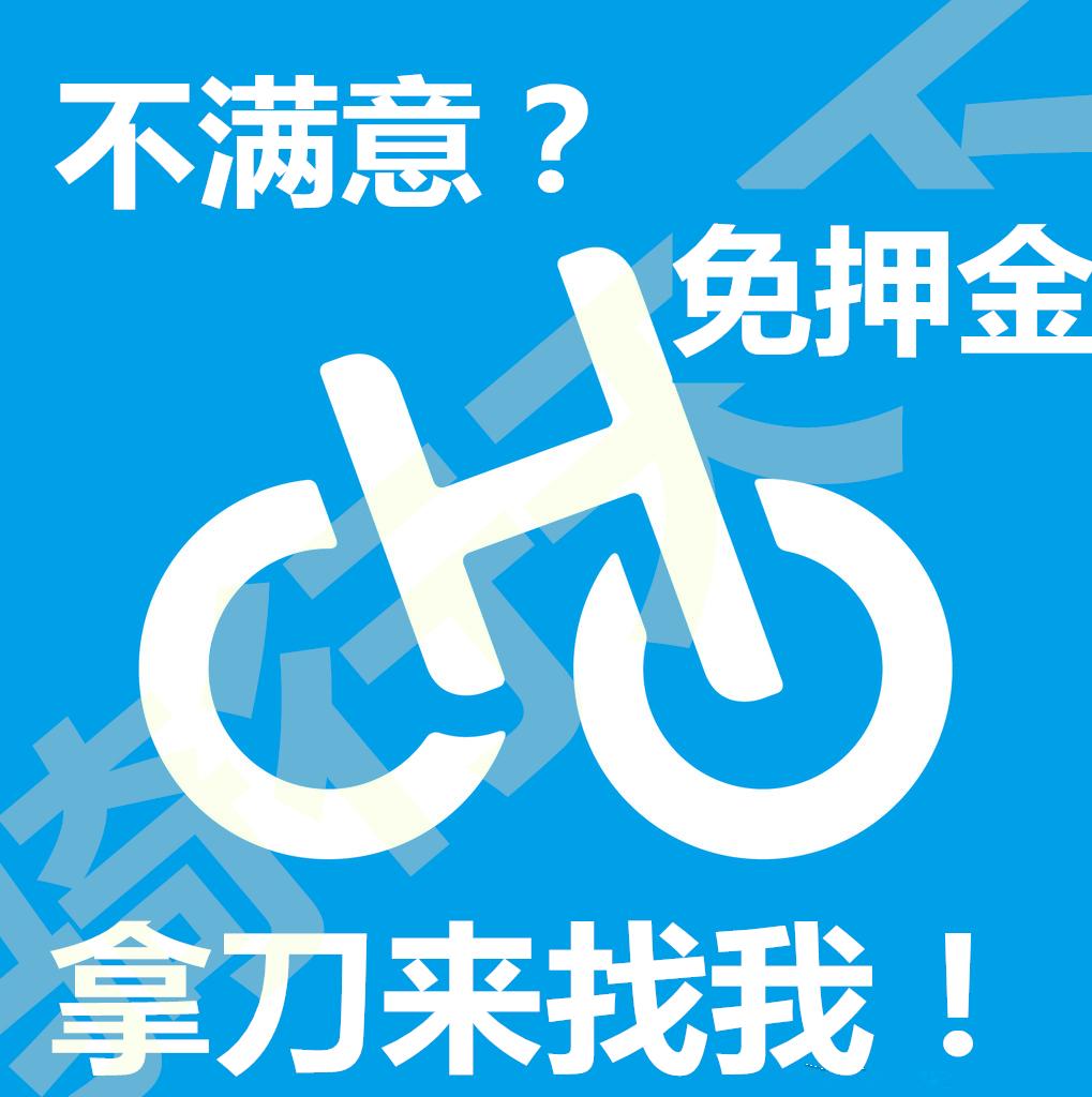 半年卡4个月摩拜哈罗共享单车月卡全国通用免押金4个月仅限3天
