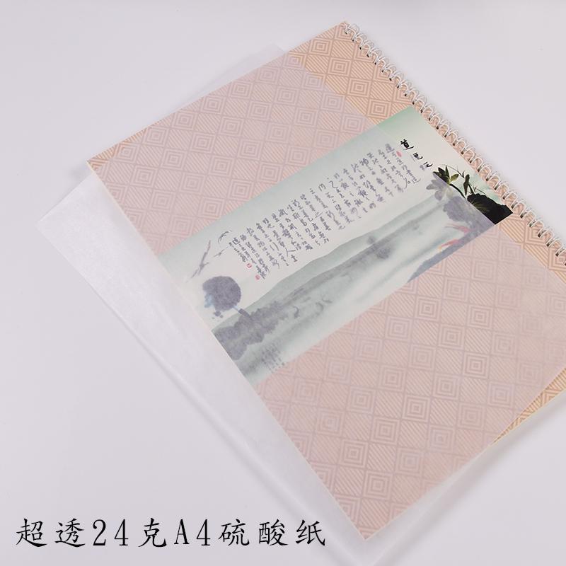 A4硫酸纸钢笔临摹纸硬笔书法透明纸描图临摹A4尺寸500张包邮  本纸为临摹字帖用纸,不能作为绘图纸用。