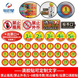 高档投币器投币数滴胶贴标签投币数1234枚禁止摇晃禁止外币警告语