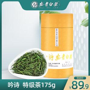 吟诗安吉白茶175g罐装特级雨前春茶