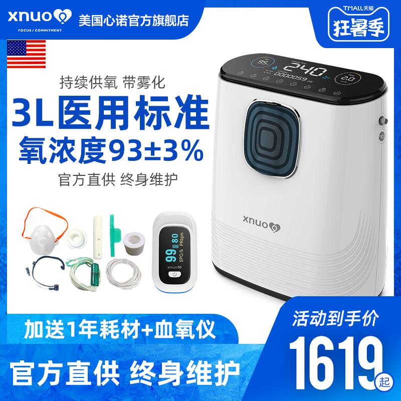 美國心諾xnuo醫用級制氧機帶霧化氧氣機老人家用便攜孕婦吸氧機3L