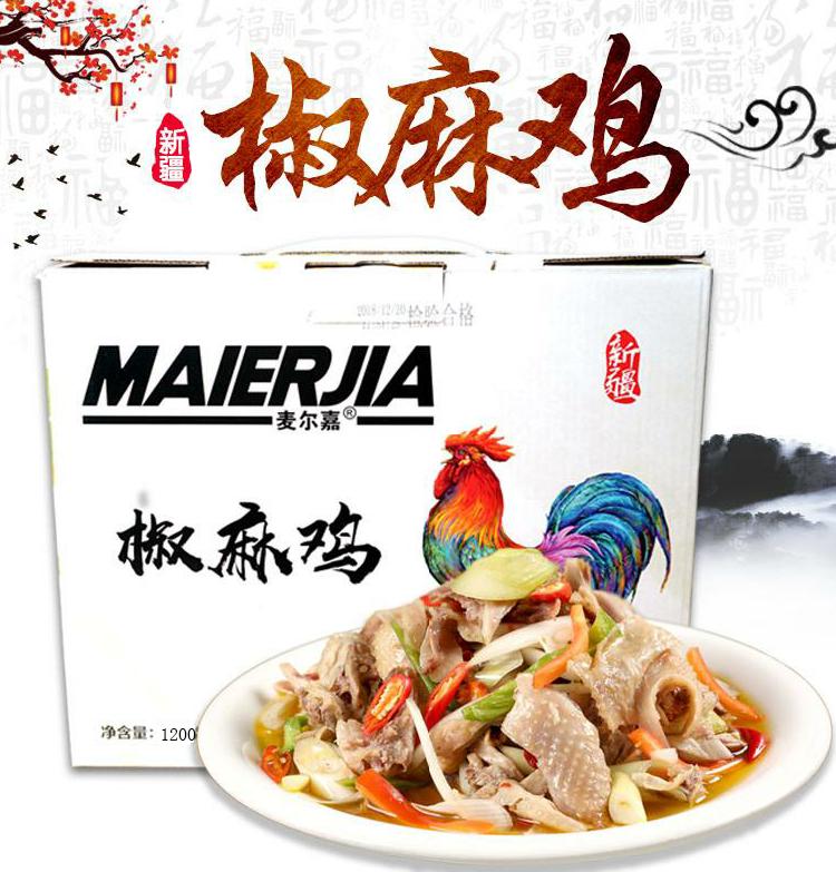 新疆手撕椒麻鸡麦尔嘉西域风情特产美食真空包装礼盒速食全国包邮
