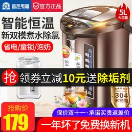 容声电热水瓶全自动保温一体烧水壶家用智能恒温电热水壶5l大容量图片