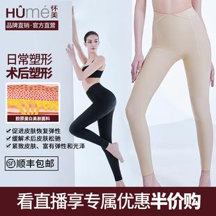 怀美二期塑型裤大腿吸脂塑身长裤女高腰收腹提臀裤束身美体裤春夏