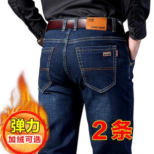美特邦杰冬季男士牛仔裤宽松直筒高弹力加绒加厚商务休闲秋冬厚款
