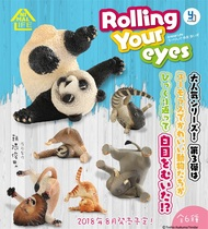 代理版现货ANIMAL LIFE: Rolling Your Eyes颠倒世界系列盒蛋扭蛋
