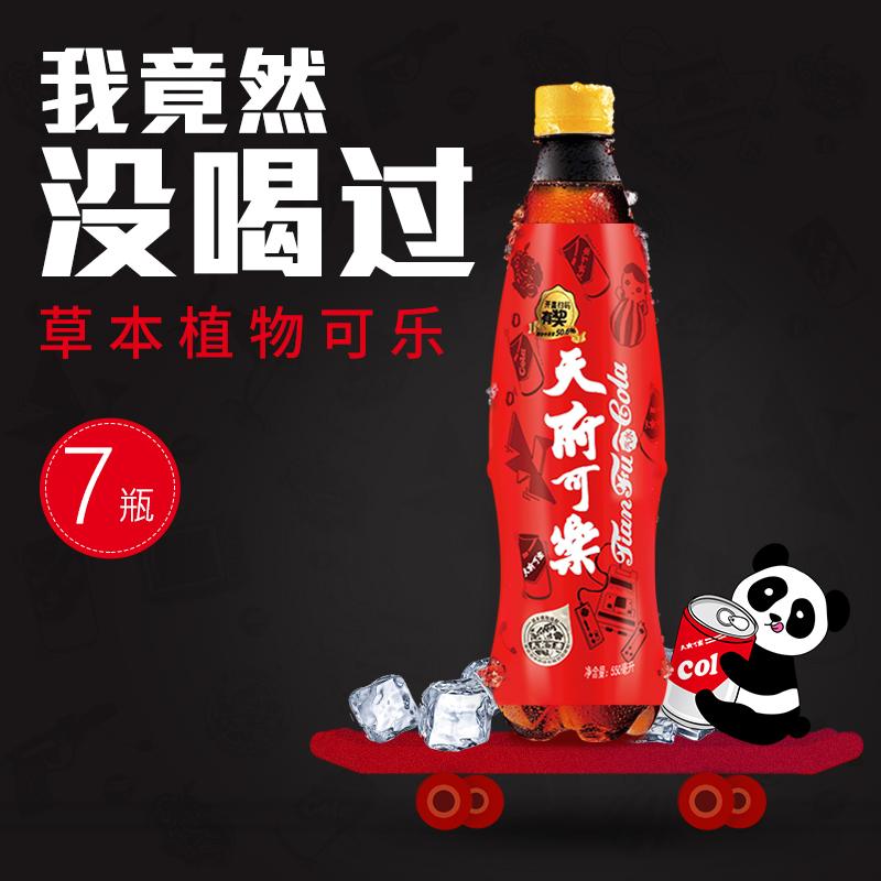 天府可乐550mlx7瓶 草本植物饮料 网红汽水 健康碳酸饮品 新日期