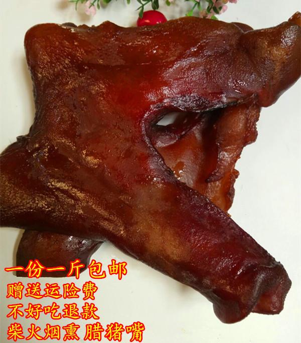 Хунань специальности 500 г восковой свиной головы копченой восковой свиной головы свиньи лицо свиньи лицо бекон восковой свиньей рот бесплатная доставка по китаю