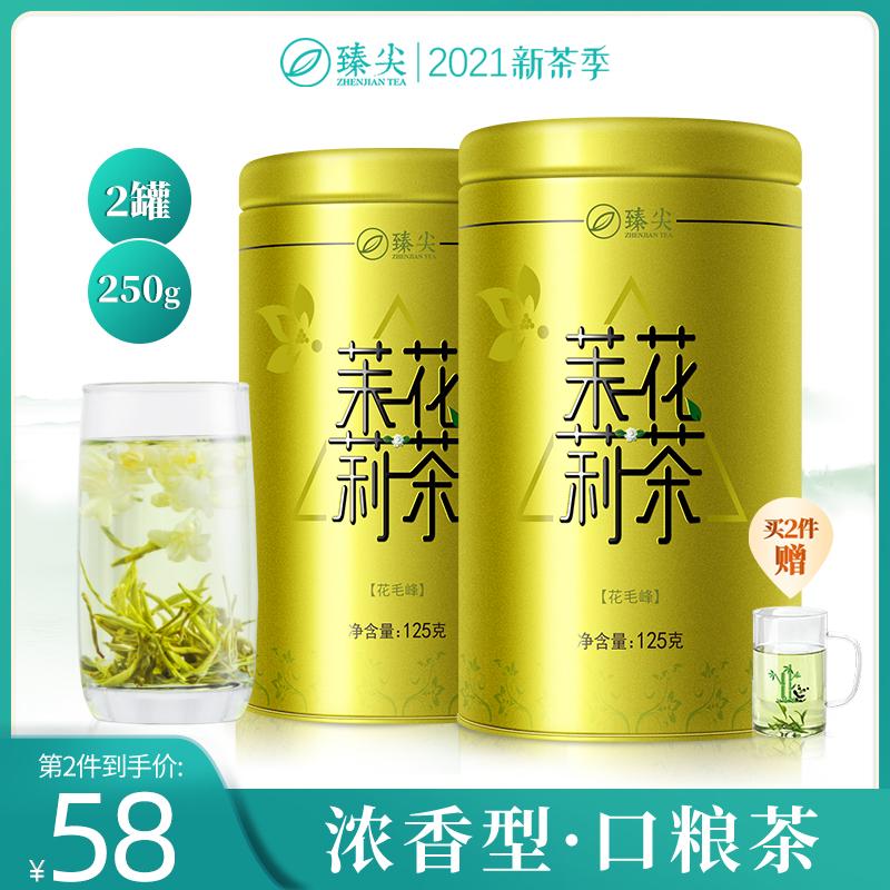 【买1发2】茉莉花茶2021新茶特...