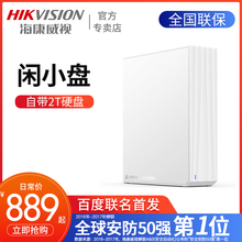 Hikvision H101 Network Storage NAS personal family private SkyDrive cloud storage single disk bit network storage server Baidu joint small idle H101 contains 2TB hard disk