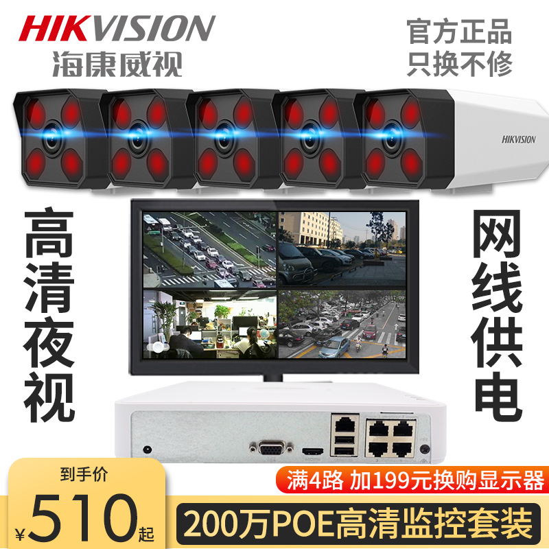 海康威视监控器高清套装家用200万poe网络监控设备商用套装摄像头