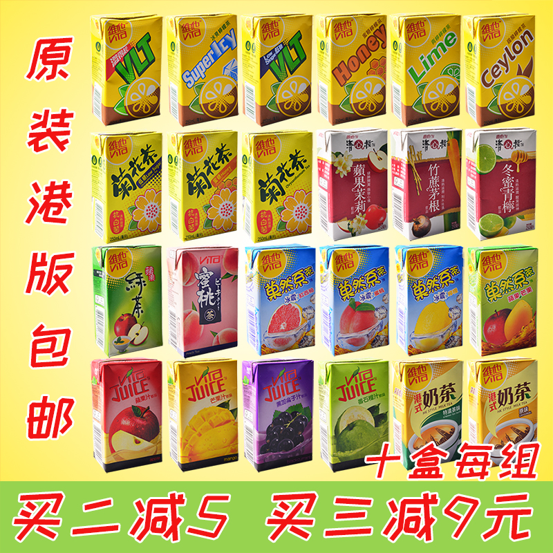 Vita lemon tea Hong Kong version import Vita juice astringent Ceylon honey low sugar full range of net red drinks