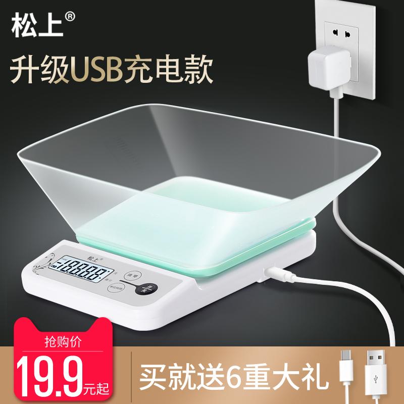 新品USB充电厨房秤烘焙电子称食物称迷你小秤称重7kg精准家用克称