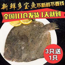 3件包邮多宝鱼每只约400g新鲜比目鱼鲜活水产花岗鱼江鱼深海野生