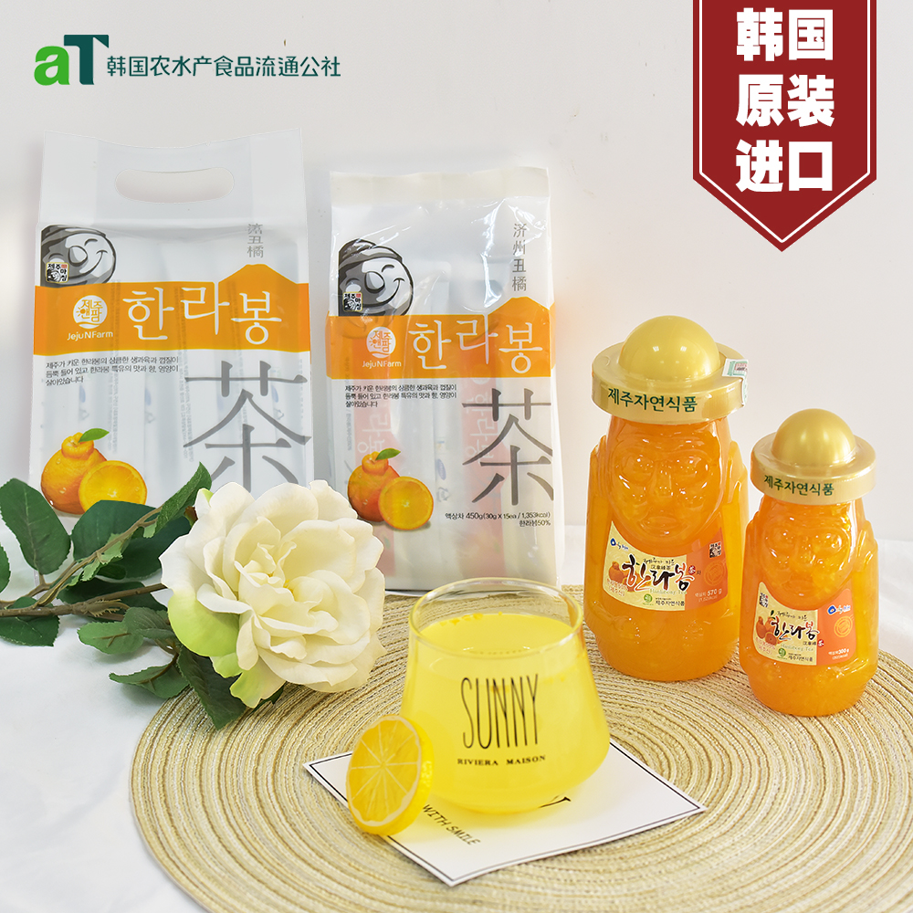 Jeju natural ugly Orange Tea Honey ugly orange tea Jizhou specialty fruit drink with hand gift