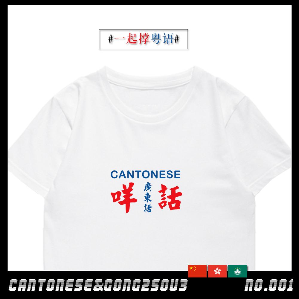 粤语短袖tee广东话香港文化独家设计撑粤语港风国潮