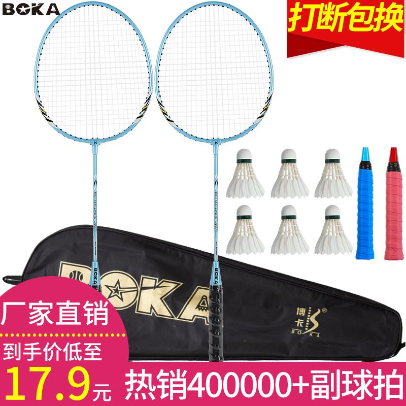 博卡羽毛球拍双拍耐用型正品球拍单拍儿童初学小学生成人套装初级