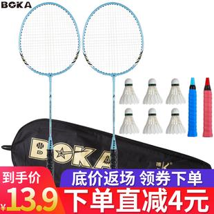博卡双拍耐用型正品初学羽毛球拍