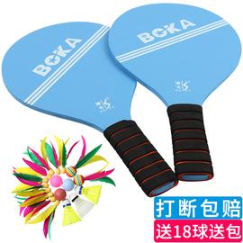 博卡板羽球拍2支成人儿童板羽球三毛球拍板羽拍送18球图片