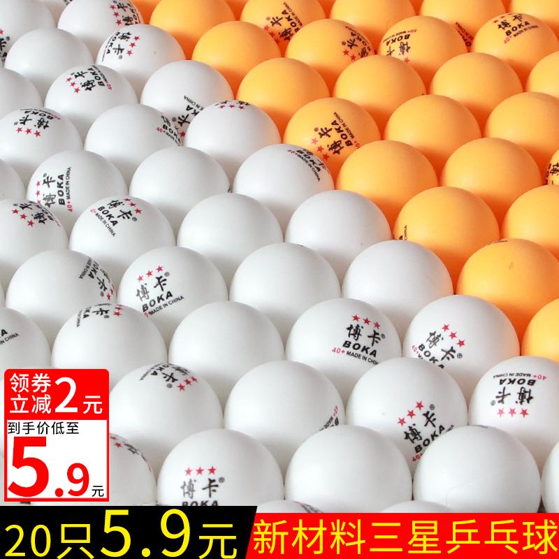 专业兵乓球多球训练用 50只20只装博卡乒乓球三星级新材料40