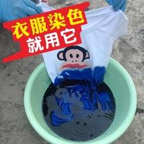 纳柔衣服染色剂衣服染料不掉色染衣服黑色免煮家用还原修复上色剂