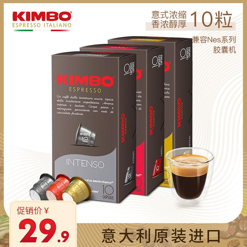 11-11新券kimbo意大利进口浓缩胶囊咖啡10粒装兼容nespresso咖啡机意式浓缩