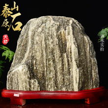 Height 40 to 49cm Natural Taishan original stone Feng Shui stone ornaments Mountain rock Ornamental stone / landscape stone