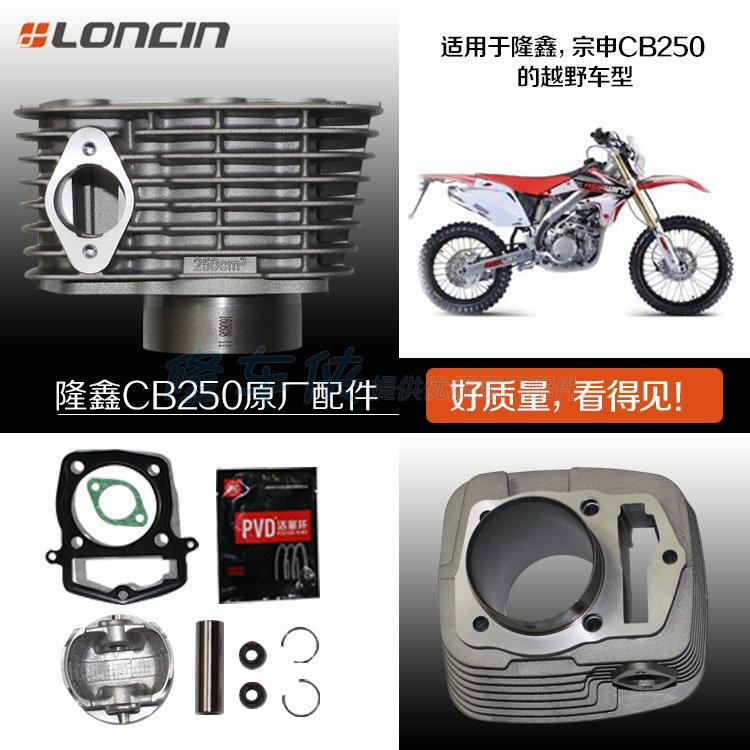 Zongshen white machine CQR250 game machine Huayang T4 word zhenglin MX6 CB250 sets of cylinder cylinder assembly