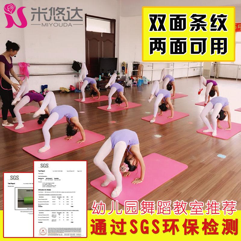 米悠达双面防滑儿童舞蹈瑜伽垫加厚10mm瑜珈健身垫练功垫跳舞垫子