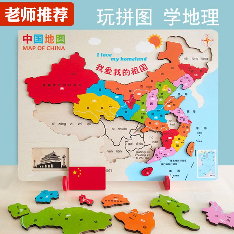 中国地图拼图儿童磁性初中学生地理2019新版益智木质女孩世界泡沫