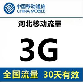 河北移动流量充值3G 全国内流量包叠加油包手机流量 30天有效图片
