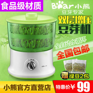 Winnie sprouts machine DYJ-S6365 intelligent household automatic multi-functional high-capacity double layer hair sprouts machine