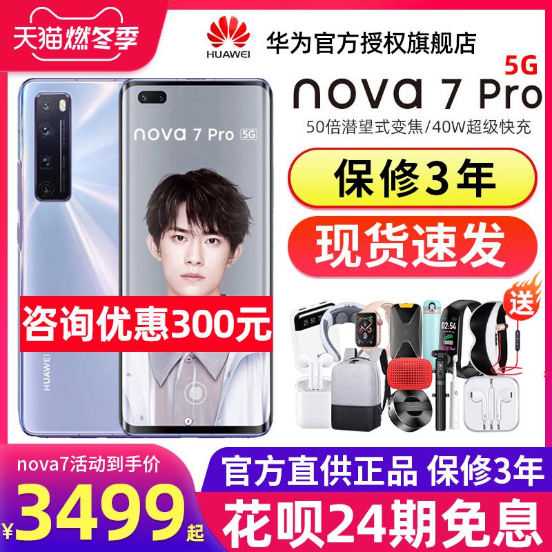 24期免息/现货速发】Huawei/华为nova7 Pro 5G手机官方旗舰店nova8正品p40新款p30直降荣耀30保时捷mate40pro