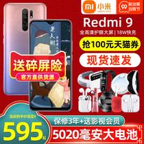红米9A新品5020mAh大电量备用老年人手机学生智能大屏幕正新品4g官网正品小米xiaomi支持88VIP优惠券