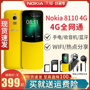 【4G全网通/优惠100】Nokia/诺基亚 8110 4G香蕉小手机老年人学生机滑盖电信备用机诺基亚网红正品官方旗舰店