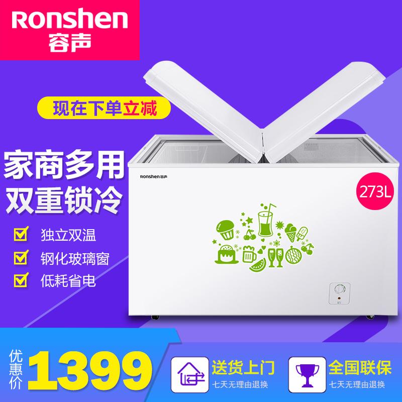 大冷柜双温商用冷藏冰箱双门家用冰柜273KBBCD容声Ronshen