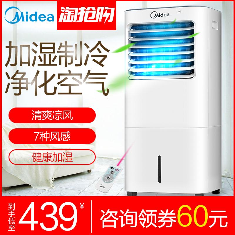 美的空调扇家用冷风扇遥控水冷风机移动静音制冷气AC120-17ARW