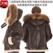 Fur-in-one male B3 air force jacket, cap and collar leather jacket flying original ecology sheep fur height 18