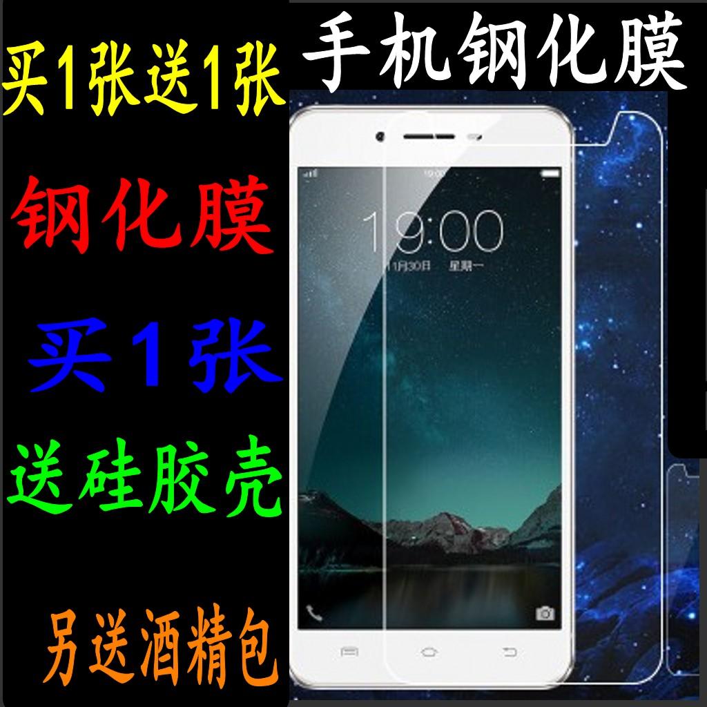 红辣椒GMQ7+手机壳 小辣椒国民大圣GM Q7+ 手机保护膜钢化膜-y