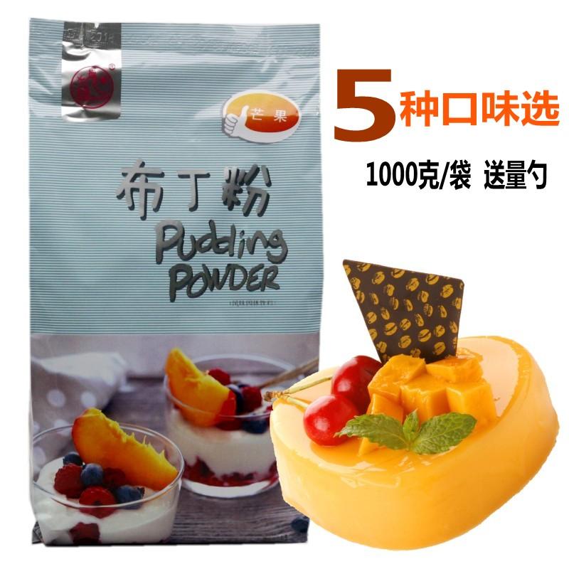 大拇指布丁粉果冻粉自制家用商用芒果鸡蛋布丁粉奶茶店专用1000g